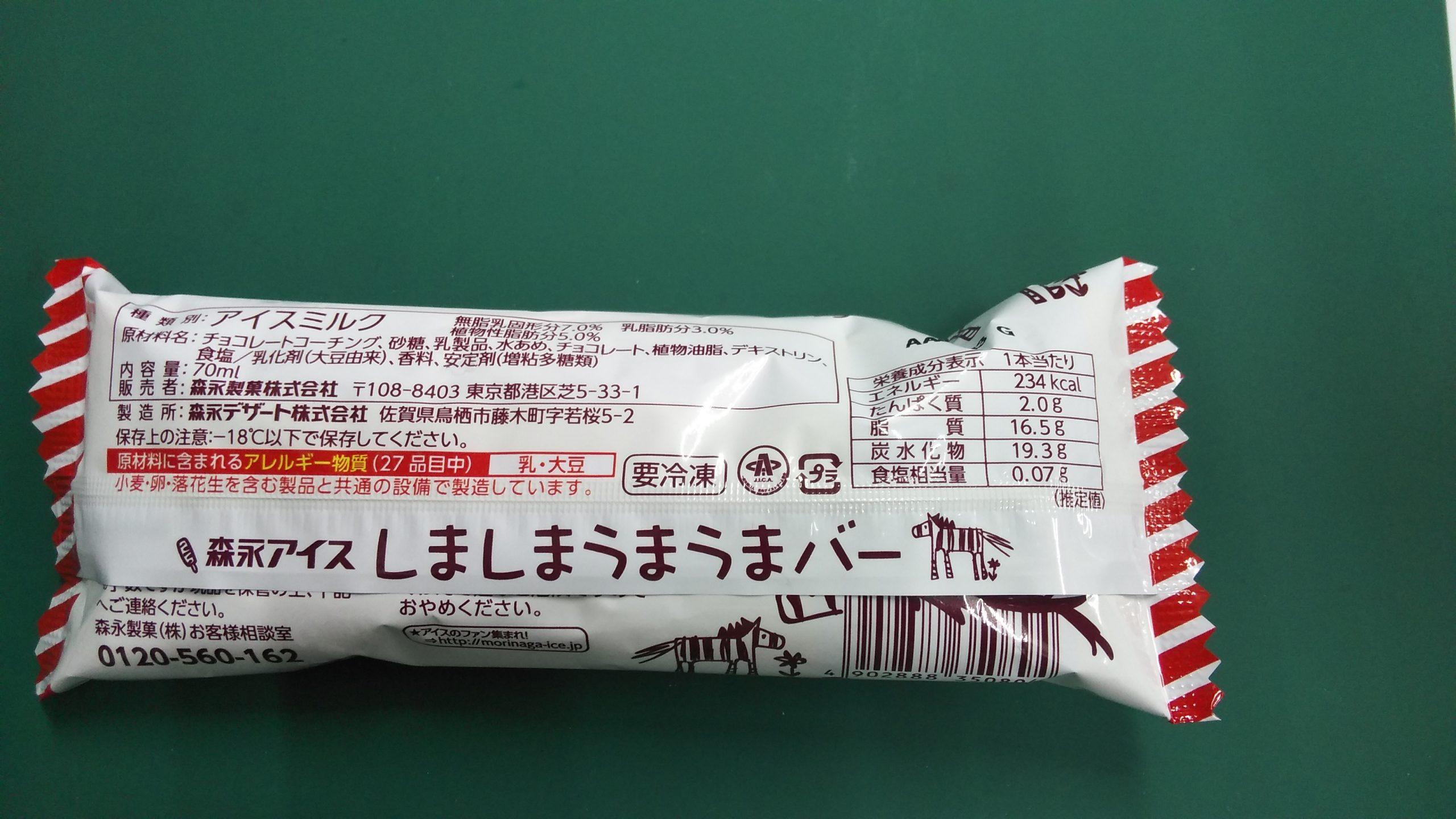 『しましまうまうまバー』140円(税込)
