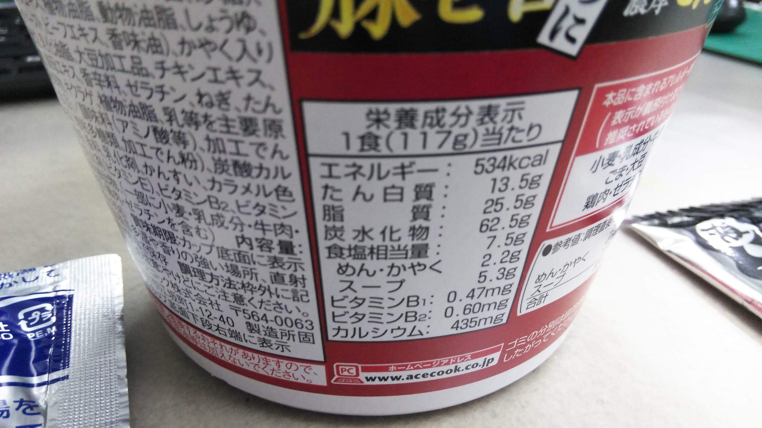 スーパーカップ1.5倍 ポークゼロ こってり濃厚とんこつ味ラーメン