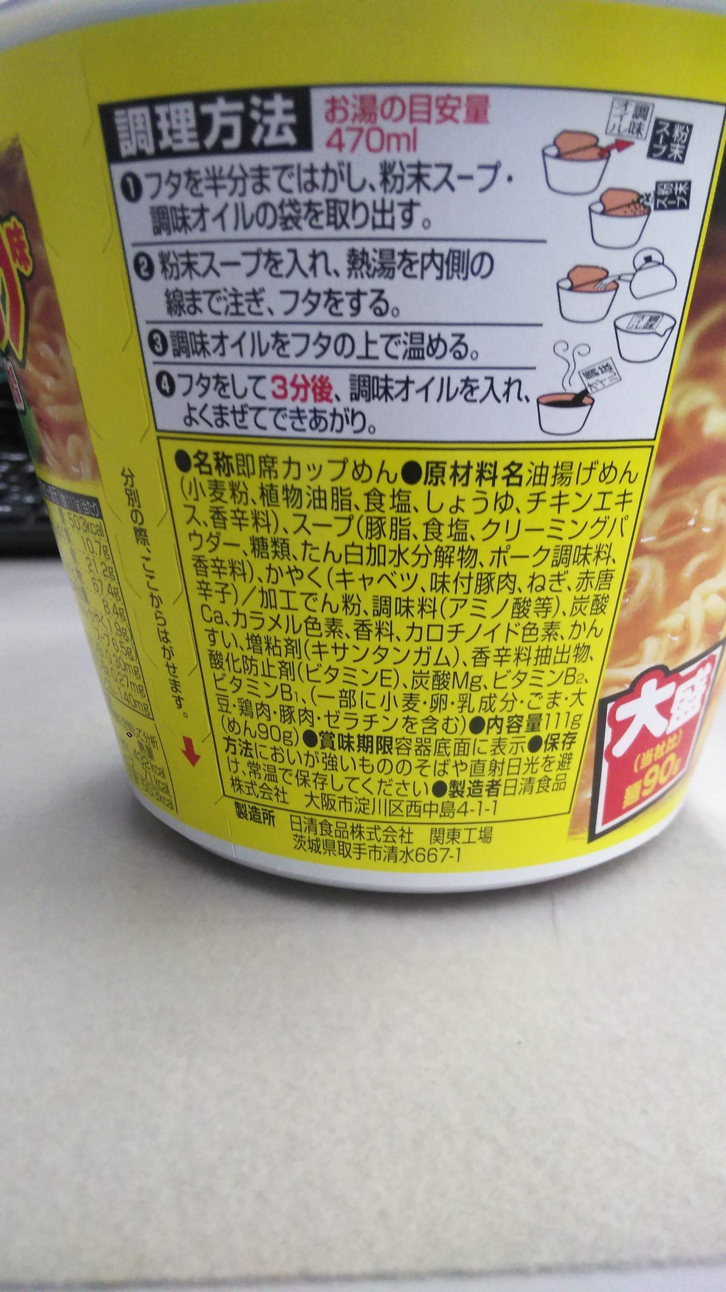 日進デカうま 豚ニンニク味の原材料とか