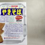 50gホームパイミニ(ペヤングソースやきそば味)BOX